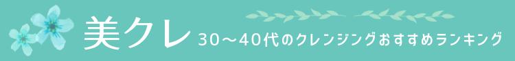 30代40代メイク落としクレンジングおすすめランキング【38種類すべて使った比較】