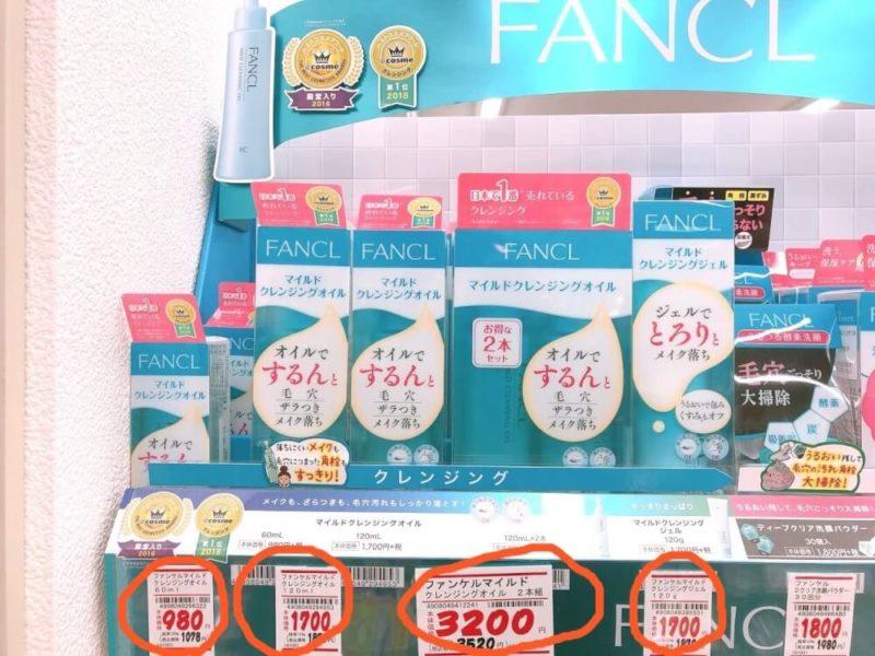 ファンケルクレンジングはドラッグストア(薬局)店舗で買えるが、高い